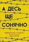 А десь ще сонячно: мемуари про Голокост