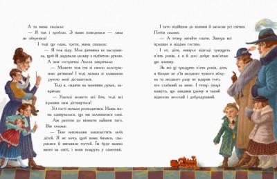 Улюблена книга дитинства. Льоля та Мінька