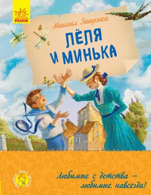 Любимая книга детства. Лёля и Минька