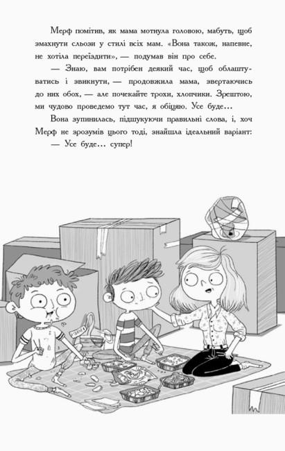Мерф Звичайний. Книга 1