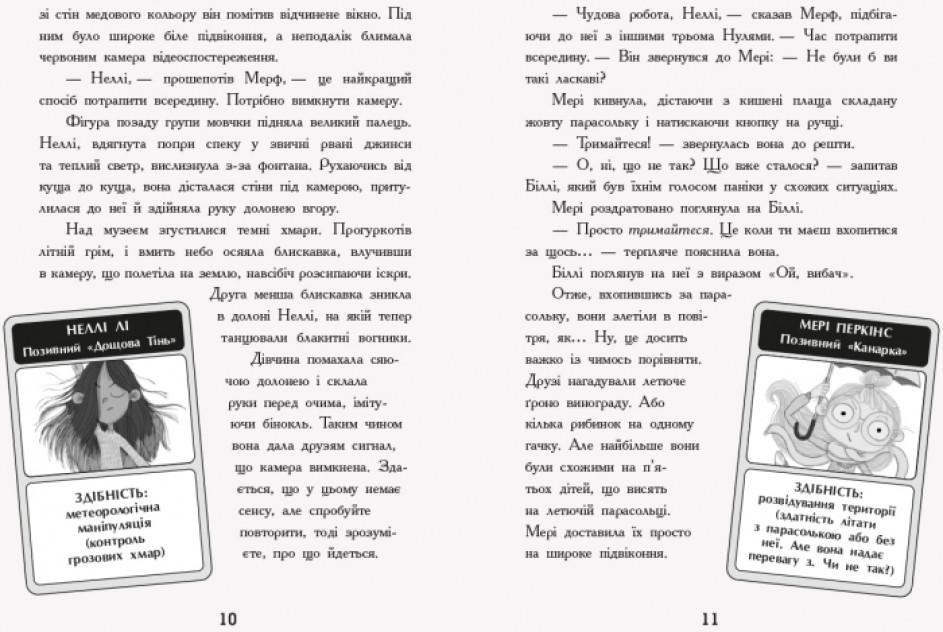 Мерф Звичайний і герої-негідники. Книга 2