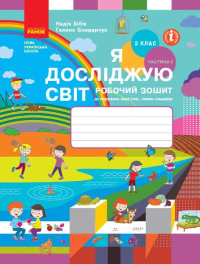 НУШ Я досліджую світ. 3 клас. Робочий зошит до підручника Н. Бібік, Г. Бондарчук. У 2 частинах. ЧАСТИНА 2