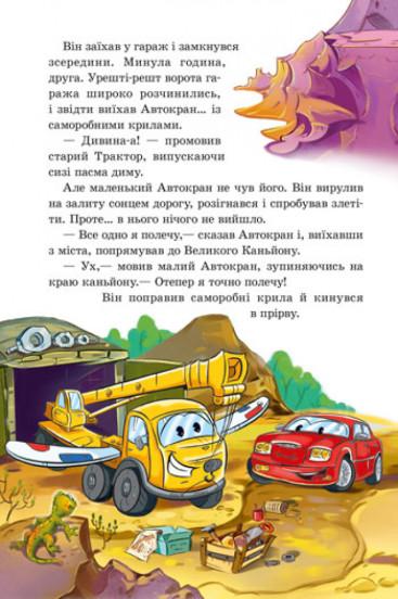 Кумедні оповідання. Заводь двигун! (з аудіосупроводом)