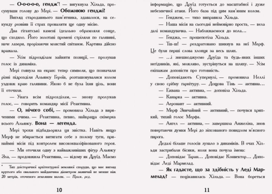 Мерф Звичайний і Машина Тіней. Книга 3