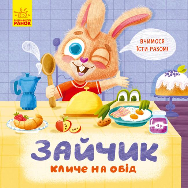 Тримай! Це тобі! Зайчик кличе на обід!