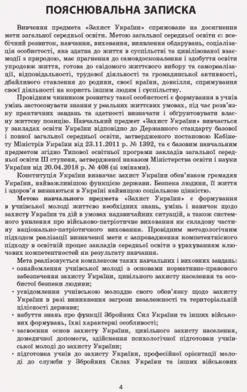 Захист України. 10–11 класи: навчальні програми для ЗЗСО: рівень стандарту, профільний рівень
