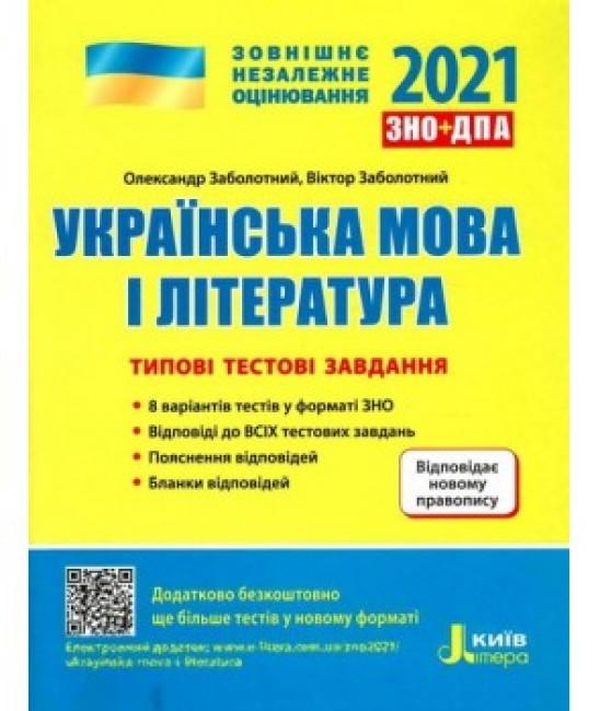 ЗНО 2021. Типові тестові завдання. Українська мова та література НОВИЙ ПРАВОПИС