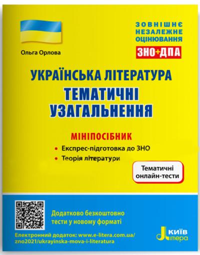 ЗНО. Українська література. Тематичні узагальнення: мініпосібник