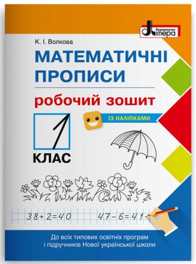 НУШ Математичні прописи. Робочий зошит. 1 клас