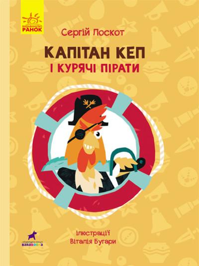 Капітан Кеп і курячі пірати