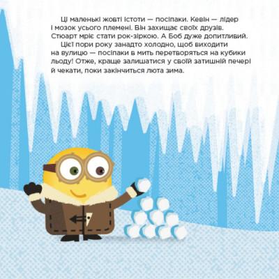 Історії. Посіпаки. День снігу