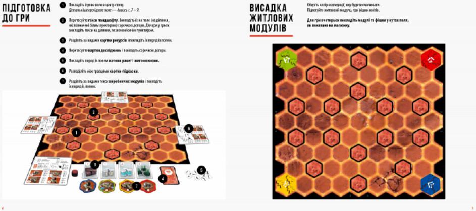 Настільна гра. Марс-2050 + фірмова сумка у ПОДАРУНОК