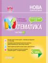 НУШ Математика. 3 клас. Частина 2 за підручником Н. П. Листопад