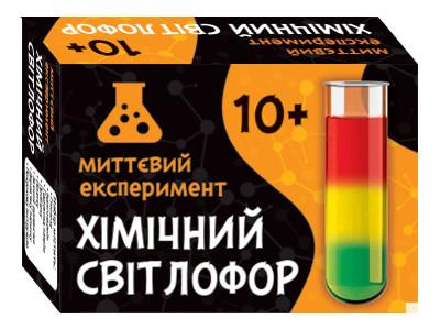 Наукова гра. Хімічний світлофор