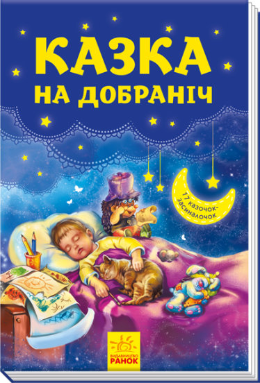 Казка на добраніч