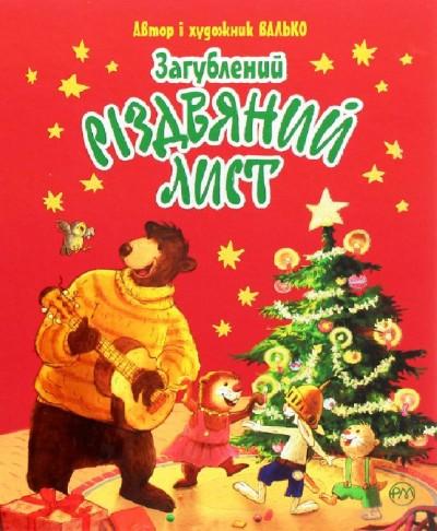 Загублений різдвяний лист