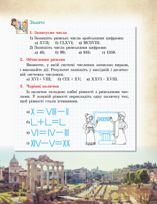 Математика навколо нас. Посібник серії «Шкільна бібліотека» для 5–9 класів ЗЗСО