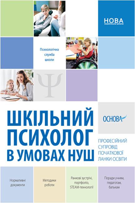 Шкільний психолог в умовах НУШ. Професійний супровід початкової ланки освіти