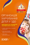 Організація харчування дітей у ЗДО