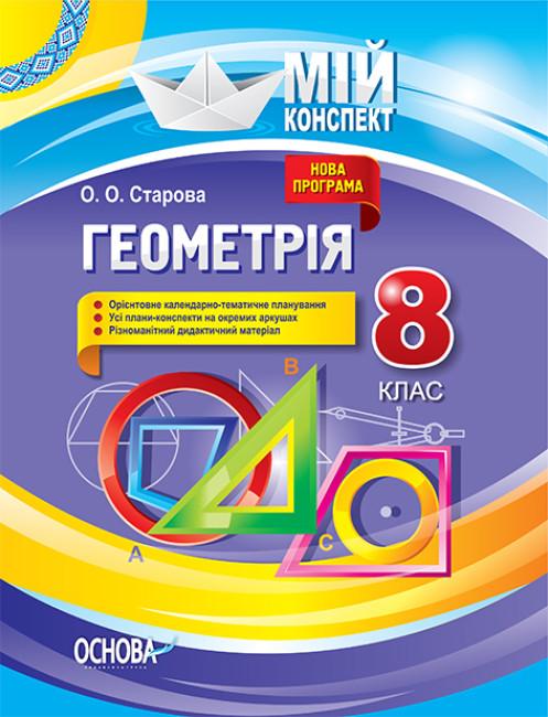 Мій конспект. Геометрія. 8 клас