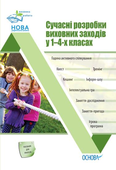 НУШ Сучасні розробки виховних заходів у 1–4-х класах