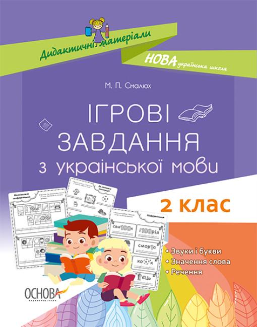 НУШ Ігрові завдання з української мови. 2 клас