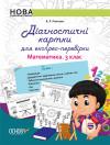 НУШ Діагностичні картки для експрес-перевірки. Математика. 3 клас