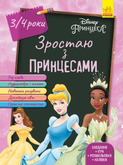 Зростаю з Принцесами. 3-4 роки Disney