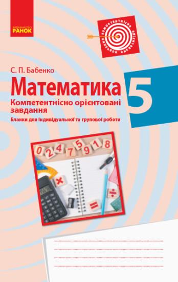 Математика. 5 клас. Бланки з компетентнісно орієнтованими завданнями для індивідуальної та групової роботи
