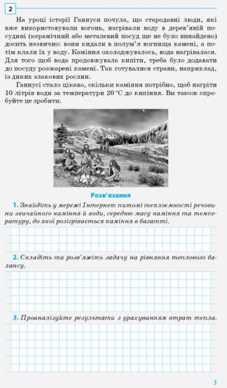 Фізика. 8 клас. Бланки з компетентнісно орієнтованими завданнями для індивідуальної та групової роботи