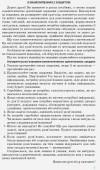 Математика. 6 клас. Бланки з компетентнісно орієнтованими завданнями для індивідуальної та групової роботи