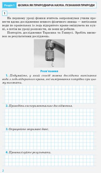 Фізика 7 клас. Бланки з компетентнісно орієнтованими завданнями для індивідуальної та групової робот