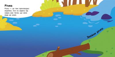Альбомчик-наклейчик. Хто живе у воді? Озеро. Річка. Море. Океан