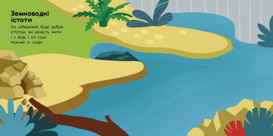 Альбомчик-наклейчик. Динозаври. Травоїдні. Хижі. У повітрі. У морі.