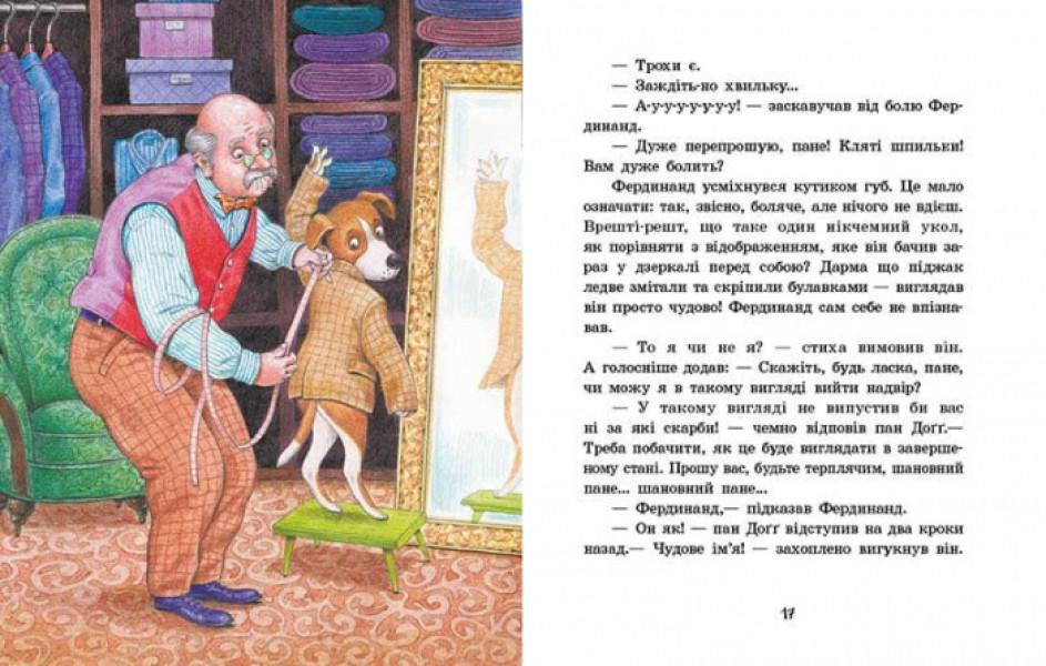Книжковий калейдоскоп. Фердинанд Неймовірний