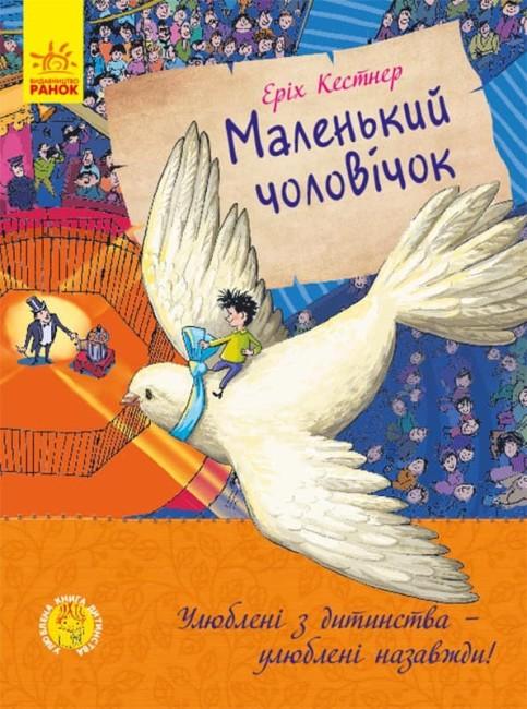 Улюблена книга дитинства. Маленький чоловічок