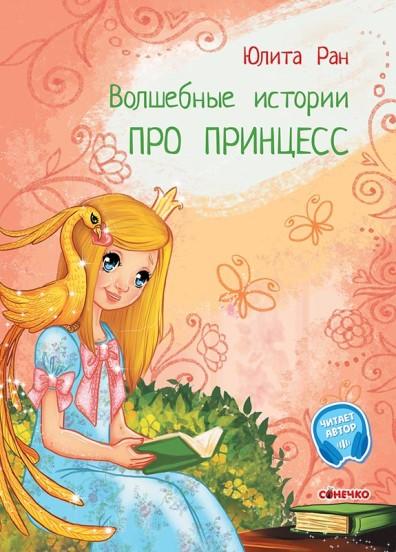 Волшебные истории. Про принцесс