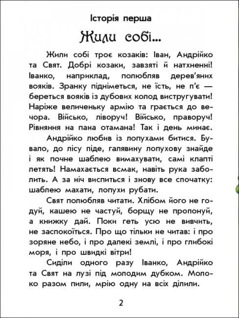 Чарівні історії. Про козаків