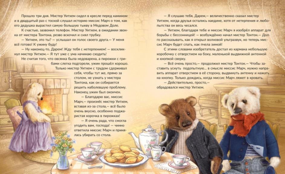 Истории Медового Дола. Большое путешествие