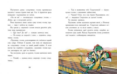 Сторінка за сторінкою. Дракончик Бергамотик, або Триголові труднощі
