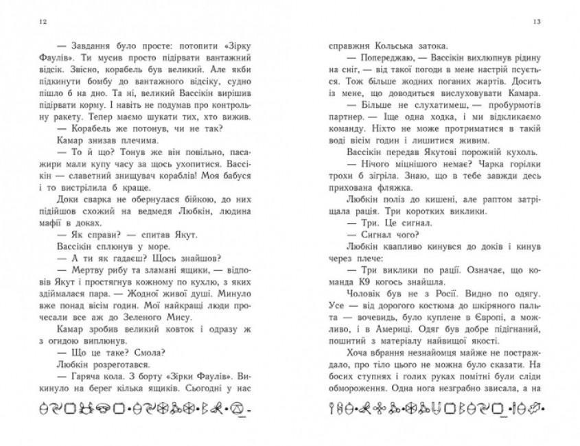 Артеміс Фаул. Випадок в Арктиці. Книга 2
