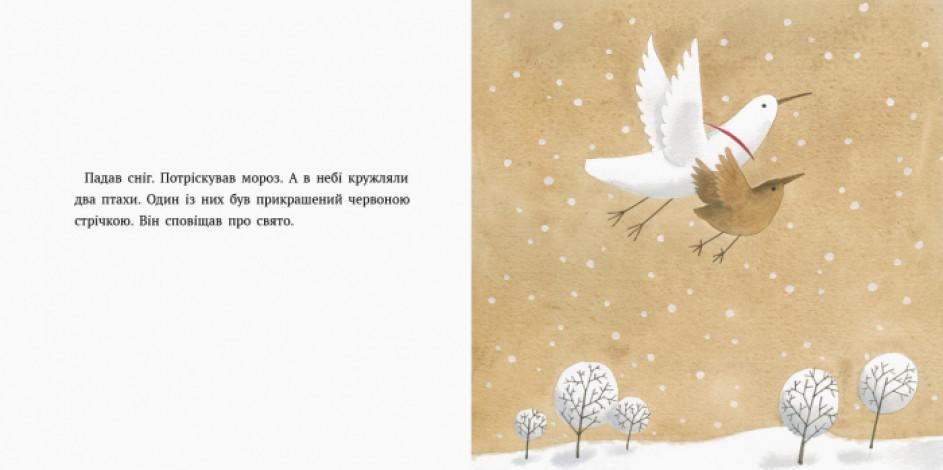 Давайте помріємо! Сніговий птах