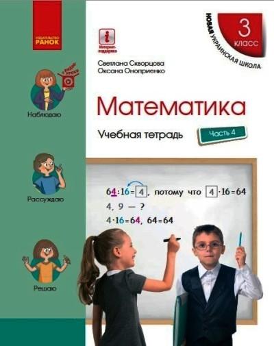 НУШ Математика. 3 класс. Учебная тетрадь в 4 частях. ЧАСТЬ 4