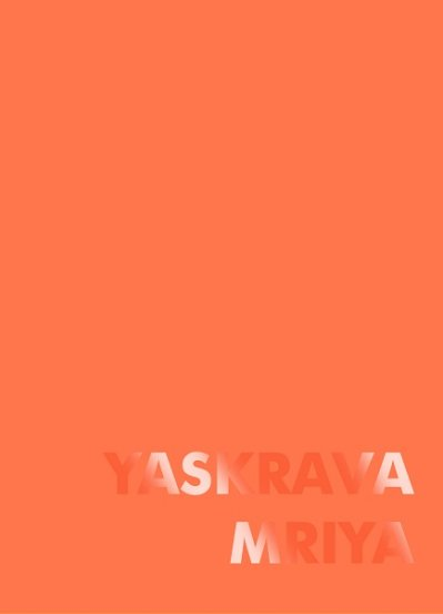 Блокнот КРАФТ. Оранжевий. YASKRAVA MRIYA