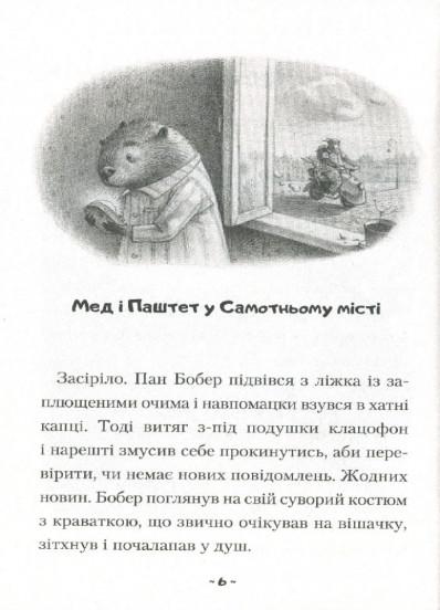 Мед і Паштет