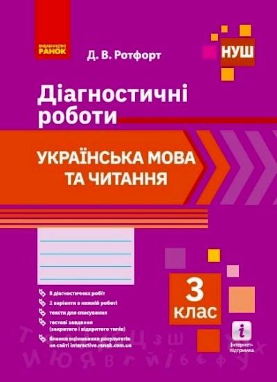 НУШ Українська мова та читання. 3 клас. Діагностичні роботи
