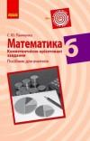 Математика. 6 клас. Компетентнісно орієнтовані завдання. Посібник для вчителя