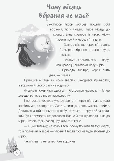 Мудрі казки. Казки, які навчають та виховують