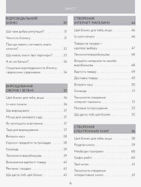 Книга юного підприємця. 9 детальних планів своєї справи для підлітків. 2-ге видання, виправлене