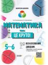 Математика — це круто. Візуалізований довідник. 5—6 класи